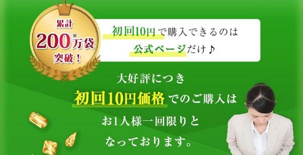 ジュエルアップ10円